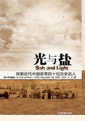 Salt and Light: Lives of Faith That Shaped Modern China (Paperback)