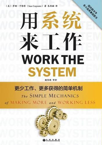Work the System: The Simple Mechanics of Making More and Working Less (Paperback)