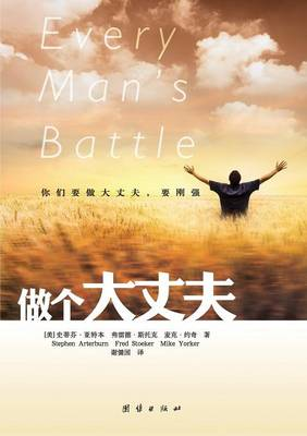 Every Man's Battle (Paperback)