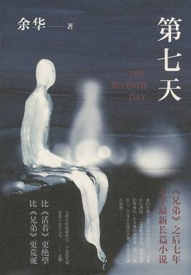 The Seventh Day (Paperback)
