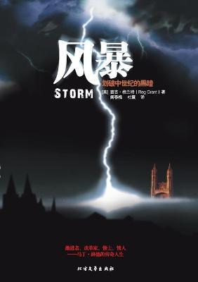 Storm风暴 (Paperback)