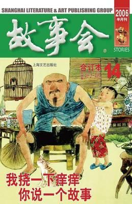 Gu Shi Hui 2006 Nian He Ding Ben 2 (Paperback)