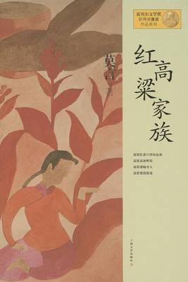 Red Sorghum Clan (Paperback)