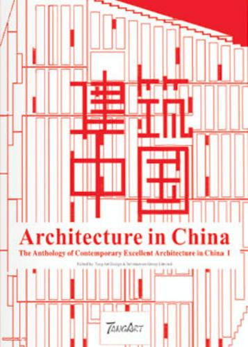 Architecture in China: The Anthology of Contemporary Excellent Architecture in China (Hardback)