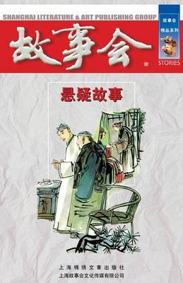 Xuan Yi Gu Shi (Paperback)