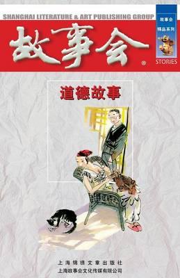 DAO de Gu Shi (Paperback)
