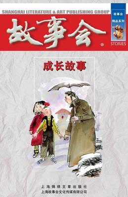 Cheng Zhang Gu Shi (Paperback)