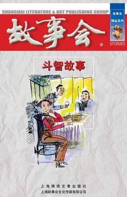 Dou Zhi Gu Shi (Paperback)
