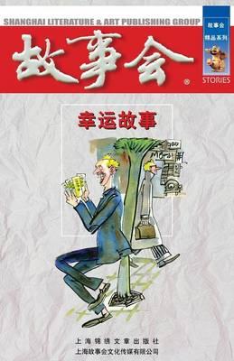 Xin Yun Gu Shi (Paperback)