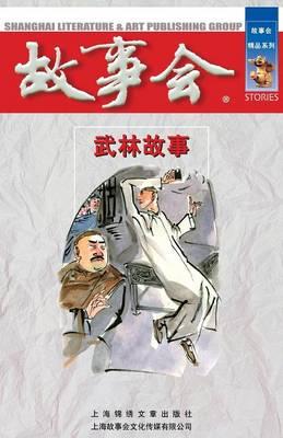 Wu Lin Gu Shi (Paperback)