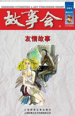 You Qing Gu Shi (Paperback)