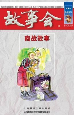 Shang Zhan Gu Shi (Paperback)