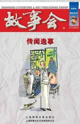 Chuan Wen Yi Shi (Paperback)