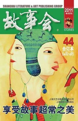 Gu Shi Hui 2011 Nian He Ding Ben 2 (Paperback)