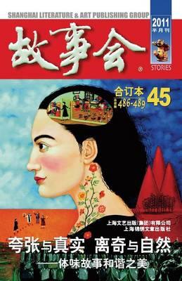 Gu Shi Hui 2011 Nian He Ding Ben 3 (Paperback)