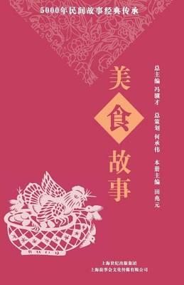 Mei Shi Gu Shi (Paperback)