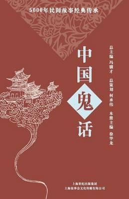 Zhong Guo GUI Hua (Paperback)