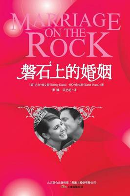 Marriage on the Rock (Paperback)