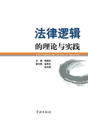 Fa LV Luo Ji de Li Lun Yu Shi Jian - Xuelin (Paperback)