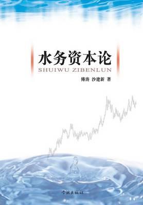 Shui Wu Zi Ben Lun - Xuelin (Paperback)