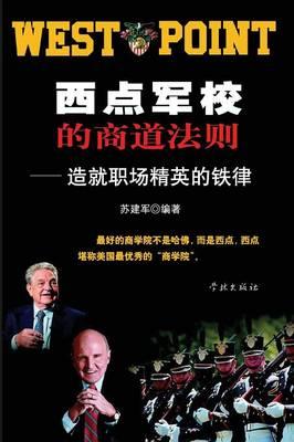 XI Dian Jun Xiao de Shang DAO Fa Ze Zao Jiu Zhi Chang Jing Ying de Tie LV - Xuelin (Paperback)