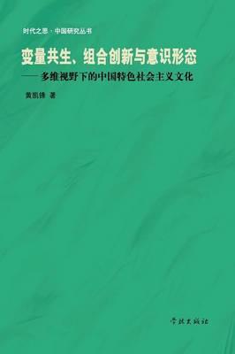 Bian Liang Gong Sheng Zu He Chuang Xin Yu Yi Shi Xing Tai Duo Wei Shi Ye Xia de Zhong Guo Te Se She Hui Zhu Yi Wen Hua - Xuelin (Paperback)