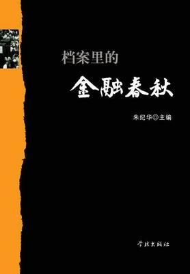 Dang an Li de Jin Rong Chun Qiu - Xuelin (Paperback)
