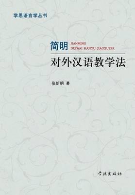 Jian Ming DUI Wai Han Yu Jiao Xue Fa - Xuelin (Paperback)