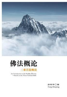 Fo Fa Gai Lun - Xuelin (Paperback)