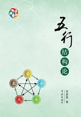 Wu Xing Jie Gou Lun - Xuelin (Paperback)