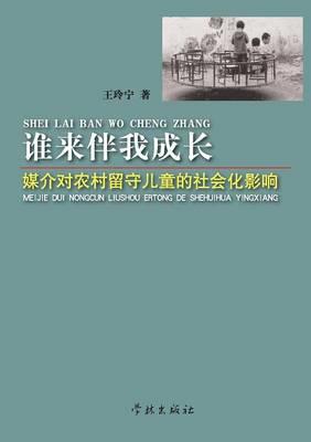 She Lai Ban Wo Cheng Zhang Mei Jie DUI Nong Cun Liu Shou Er Tong de She Hui Hua Ying Xiang - Xuelin (Paperback)