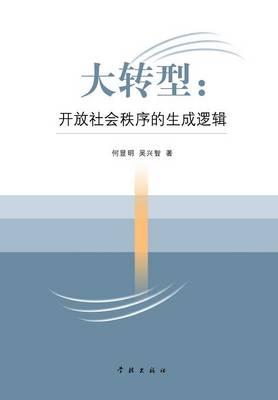 Da Zhuan Xing Kai Fang She Hui Zhi Xu de Sheng Cheng Luo Ji - Xuelin (Paperback)