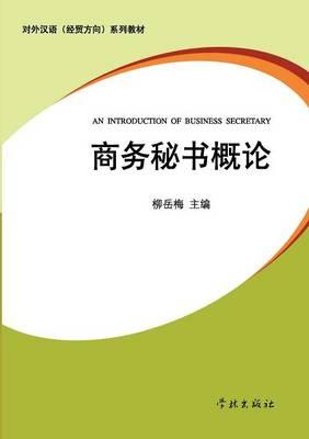 Shang Wu Mi Shu Gai Lun - Xuelin (Paperback)