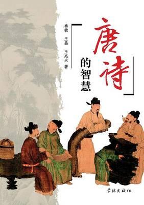 Tang Shi de Zhi Hui - Xuelin (Paperback)