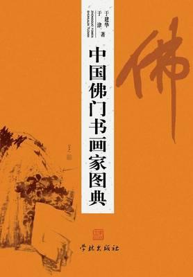 Zhong Guo Fo Men Shu Hua Jia Tu Dian - Xuelin (Paperback)