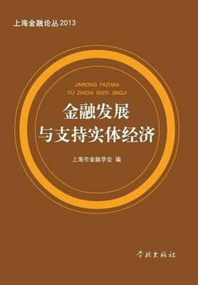 Jin Rong Fa Zhan Yu Zhi Chi Shi Ti Jing Ji - Xuelin (Paperback)