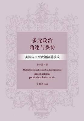 Duo Yuan Zheng Zhi Jue Zhu Yu Tuo XIE Ying Guo Nei Sheng Xing Zheng Zhi Yan Jin Mo Shi - Xuelin (Paperback)