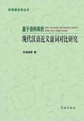 Ji Yu Yu Liao Ku de Xian Dai Han Yu Jin Yi Xu CI DUI Bi Yan Jiu - Xuelin (Paperback)