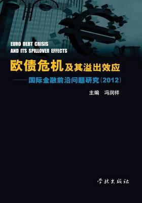 Ou Zhai Wei Ji Ji Qi Yi Chu Xiao Ying Guo Ji Jin Rong Qian Yan Wen Ti Yan Jiu 2012 - Xuelin (Paperback)