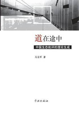 DAO Zai Tu Zhong Zhong Guo Sheng Tai Pi Ping de Li Lun Sheng Cheng - Xuelin (Paperback)