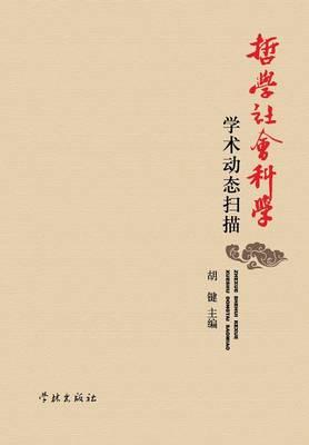 Zhe Xue She Hui Ke Xue Xue Shu Dong Tai Sao Miao - Xuelin (Paperback)