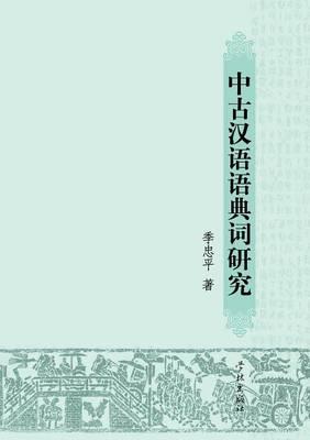 Zhong Gu Han Yu Yu Dian CI Yan Jiu - Xuelin (Paperback)