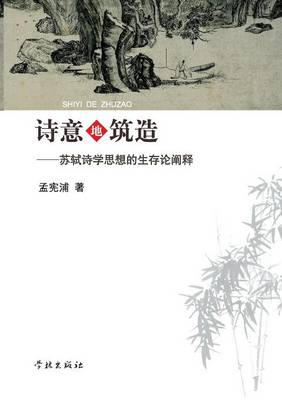 Shi Yi Di Zhu Zao Su Shi Shi Xue Si Xiang de Sheng Cun Lun Chan Shi - Xuelin (Paperback)