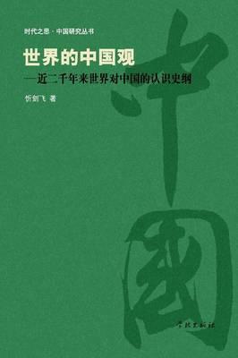 Shi Jie de Zhong Guo Guan Jin Liang Qian Nian Lai Shi Jie DUI Zhong Guo de Ren Shi Shi Gang - Xuelin (Paperback)