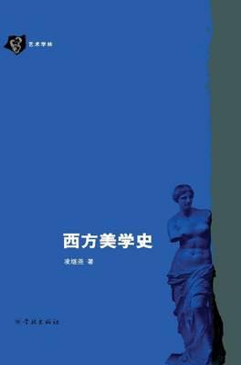 XI Fang Mei Xue Shi - Xuelin (Hardback)