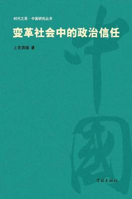 Bian GE She Hui Zhong de Zheng Zhi Xin Ren - Xuelin (Paperback)