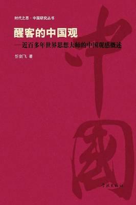 Xing Ke de Zhong Guo Guan Jin Bai Duo Nian Shi Jie Si Xiang Da Shi de Zhong Guo Guan Gan Gai Shu - Xuelin (Paperback)