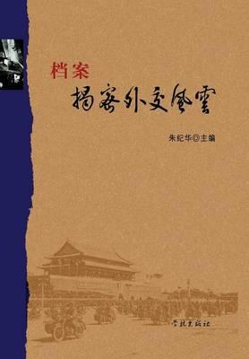 Dang an Jie Mi Wai Jiao Feng Yun - Xuelin (Paperback)