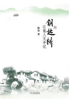 Yao Shi Qiao Jiang Nan Ren Wen Shou Ji - Xuelin (Paperback)