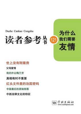 Wei Shen Me Wo Men Xu Yao You Qing - Xuelin (Paperback)